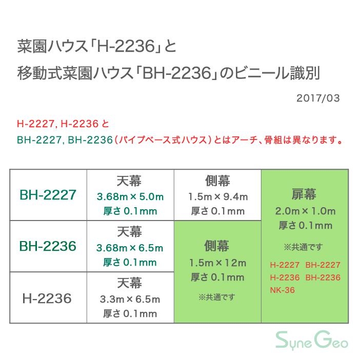 H-2236とBH-2236のビニール識別