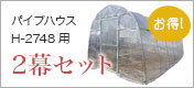 替えビニール(2幕セット)<天幕・側幕>