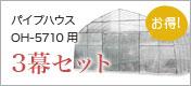 替えビニール(3幕セット)<天幕・側幕・扉>