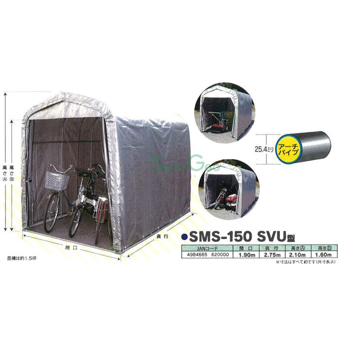 マルチスペース(組立セット)SMS-150-SVU 寸法詳細