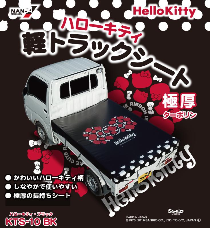 Hello Kitty 軽トラックシート ブラック