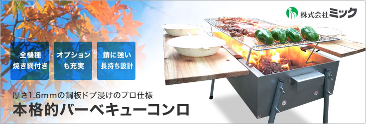 ミック製本格的バーベキューコンロ 厚さ1.6mmの鋼板ドブ浸けプロ仕様!