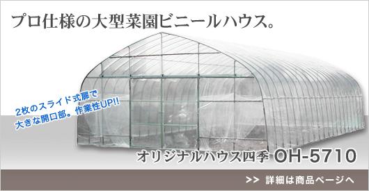 プロ仕様の大型菜園ビニールハウス。オリジナルハウス四季 OH-5710