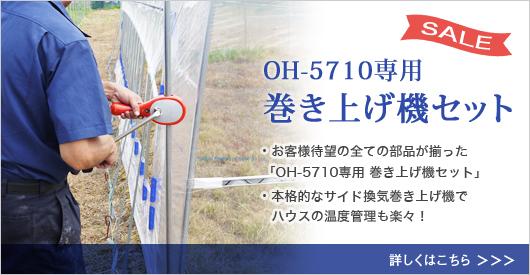 オリジナルハウス四季 OH-5710 専用巻上げ機セット