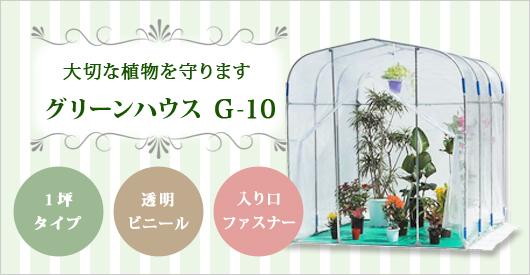 グリーンハウス G-10