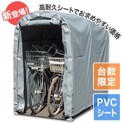 サイクルハウス 2台用 PVCタイプ