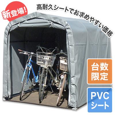 サイクルハウス 3台用 PVCタイプ