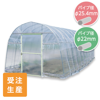 小型菜園ハウス OH-2750