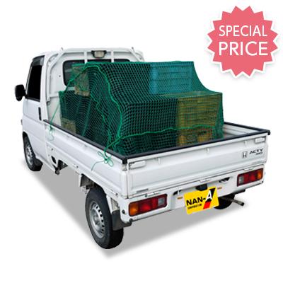 軽トラック用 箱型トラックネット