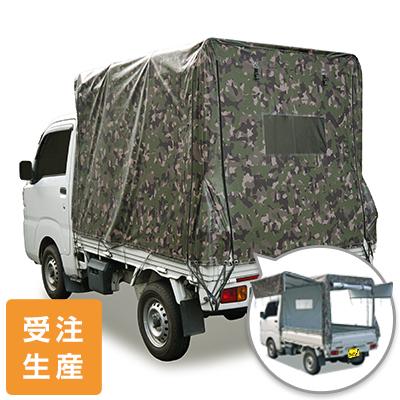 軽トラック幌 KH-7 ME-GR(迷彩グリーン)