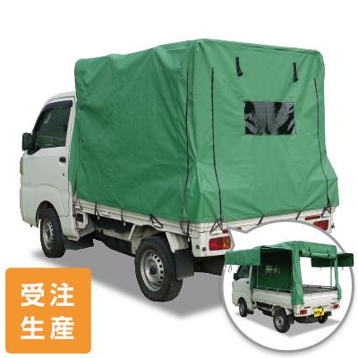 軽トラック幌 KH-7 KL