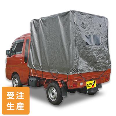 軽トラック幌 HJ-5 MSV(ダイハツ・ハイゼットジャンボ専用)