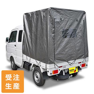 軽トラック幌 SC-5 MSV(スズキ・スーパーキャリイ専用)