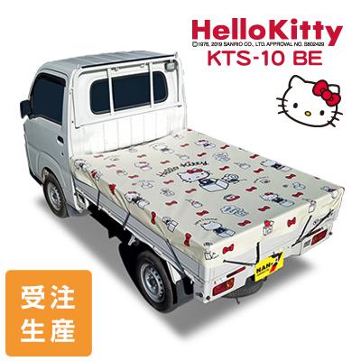 ハローキティ トラックシート KTS-10 BE(ベージュ)
