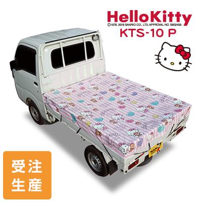 ハローキティ トラックシート KTS-10 P(ピンク)