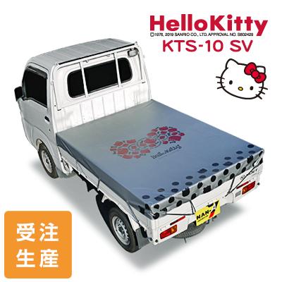 ハローキティ トラックシート KTS-10 SV(シルバー)