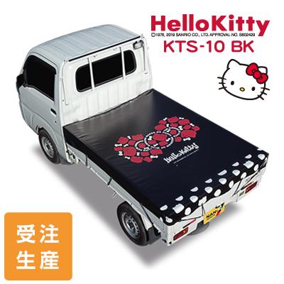 ハローキティ トラックシート KTS-10 BK(ブラック)