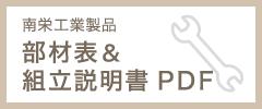 南榮工業製品 部材表 組立説明書