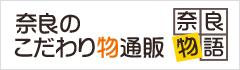 奈良のこだわり物通販「奈良物語」
