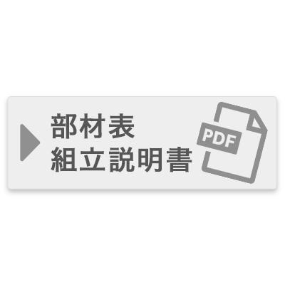 組立説明書・部材表ボタン