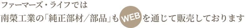 ファーマーズライフでは南榮工業の「純正部材/部品」もWEBを通じて販売しております