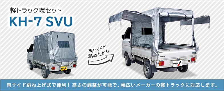 軽トラック幌 KH-7 SVU